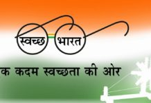 Haryana Government has constituted a State Level Task Force under Swachh Bharat Mission