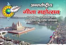 International Gita Mahotsav will start on November 23, 2019 in Kurukshetra