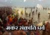 Tourism Festival to be organised at Tattapani on Makar Sakranti