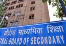 CBSE Board Results 2020, How CBSE will Award Marks to Students