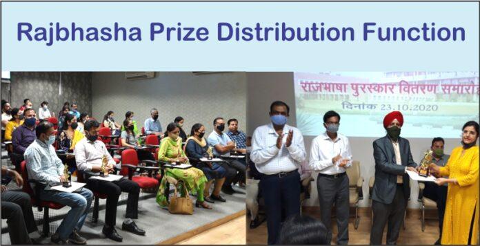 BBMB organizes Rajbhasha Prize Distribution Function
